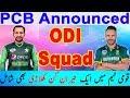 Pakistan Announced ODI Team Squad For ODI Series Against South Africa 2019 - SM Qasim