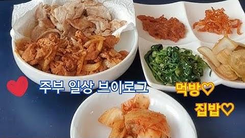 [주부 일상 브이로그] 대패삼겹살 고추장삼겹살 집밥먹방