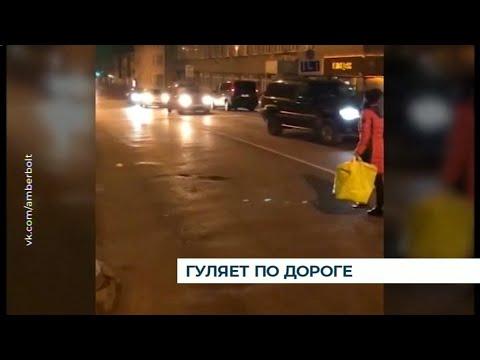 Пьяная калининградка бродила про проезжей части на улице Озерова