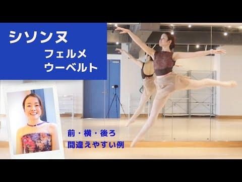 ballet-シソンヌのフェルメとウーベルト〜前・横・後ろの跳ぶ形、間違えやすいアサンブレやジュッテとの違い〜-sissonne-fermée-ouverte