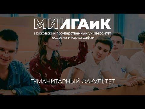 Гуманитарный факультет МИИГАиК
