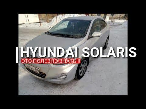 Hyundai Solaris. Это знать полезно . Скрытая фишка. Солярис. Отзыв