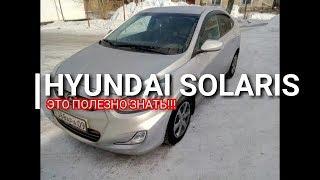 Hyundai Solaris. Это знать полезно!!!. Скрытая фишка. Солярис. Отзыв