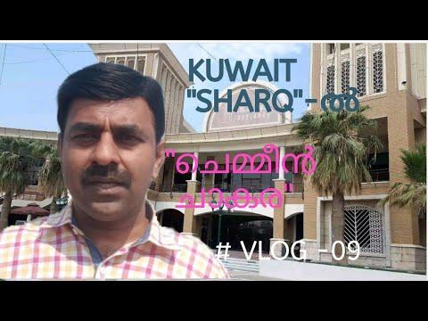KUWAIT  Souq Sharq 'FISH MARKET'