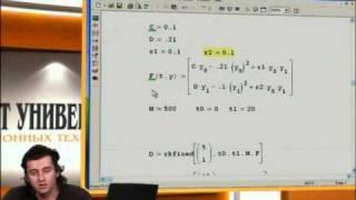 6 Обыкновенные дифференциальные уравнения Mathcad