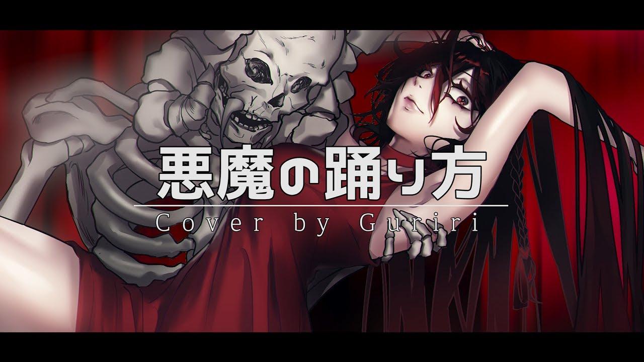 👿悪魔の踊り方/악마의 춤추는 법【COVER by Guriri】