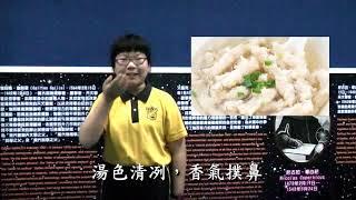 Publication Date: 2018-04-27 | Video Title: 聖安當小學_高小組_舌尖上的家鄉