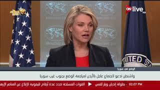 واشنطن تدعو لاجتماع عاجل بالأردن لمراجعة الوضع بجنوب غرب سوريا