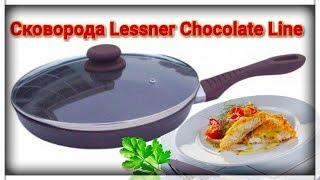 Обзор Сковороды Lessner Chocolate Line из Rozetka