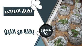 بقلة مع اللبن - نضال البريحي