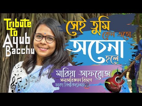 sei-tumi-keno-eto-ochena-hole-bangla-song-|-maria-afroj-|-ayub-bacchu-tribute-|-sociology-9th-batch