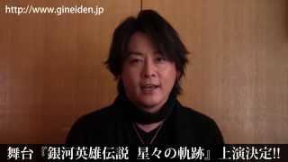 公式HP:http://www.gineiden.jp/kiseki/ 公式Twitter:https://twitter...