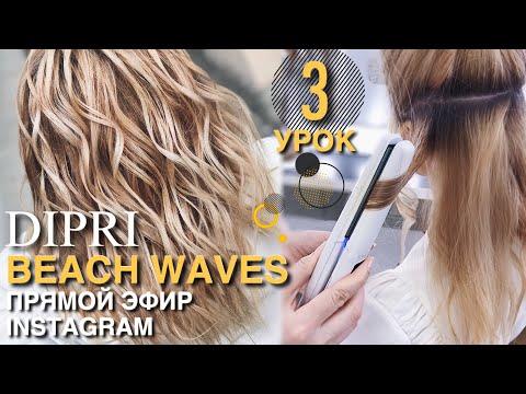 Вопрос: Как создать пляжные волны с помощью утюжка для волос?