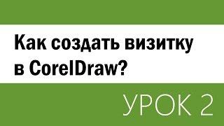 Как создать красивую визитку в CorelDraw. Урок 2