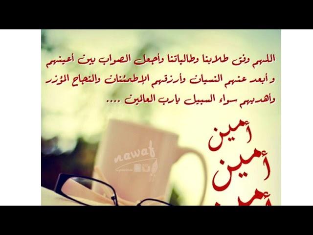 اللهم وفق ابناءنا و أبناء المسلمين في الامتحانات دعاء الشيخ صالح البدير بالتوفيق للجميع Youtube