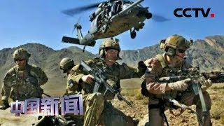 [中国新闻] 美国:领导不当 海豹突击队军官遭解职 海豹突击队成员涉性侵和违纪饮酒 | CCTV中文国际
