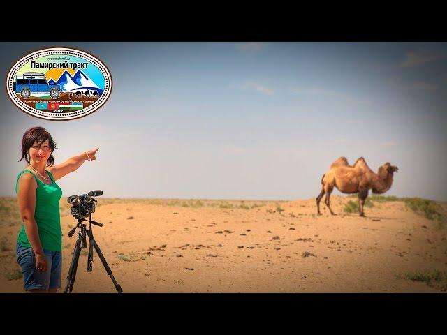 2 Репортаж Казахстан - соляное озеро Индер, Актолагай и степь