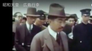 昭和天皇の広島行幸. 広島復興の起点。 昭和21年2月より昭和天皇は全国...