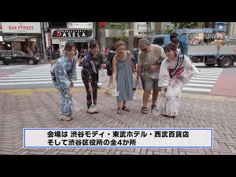 渋谷 スクランブル 交差点 ライブ 映像