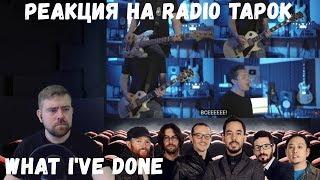 Реакция на Radio Tapok: Linkin Park - What I've Done (Cover на русском)