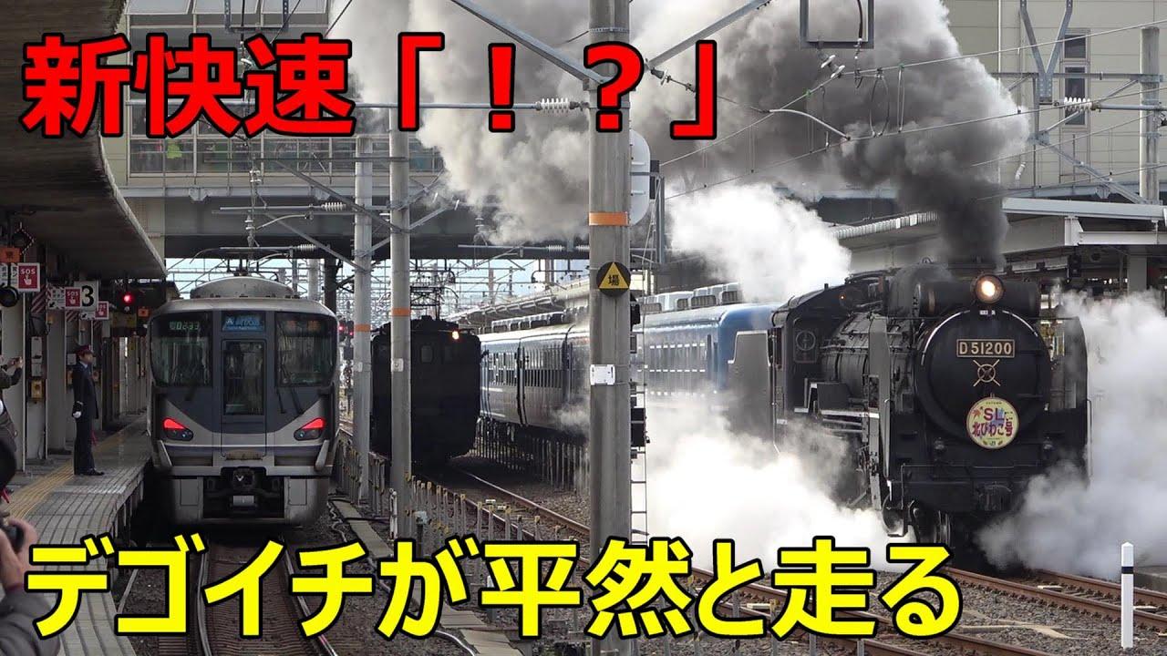 新快速の横を豪快に発車するSLが凄すぎる件!!!!!