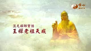 【混元禪師寶誥 王禪老祖天威163】| WXTV唯心電視台