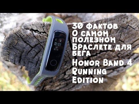 30 фактов о Huawei Honor Band 4 Running Version II Cамый лёгкий браслет в мире