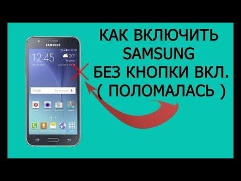 Как включить телефон без кнопки включения / Samsung Gt-i9300