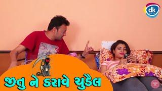 જીતુ ને ડરાવે ચુડૈલ | Latest Gujarati Comedy 2018 |Greva Kansara |Jokes 2018