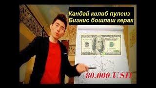 КАНДАЙ КИЛИБ ТАНИШ БИЛИШСИЗ БИЗНЕС БОШЛАШ МУМКИН