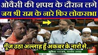 ओवैसी की शपथ के दौरान लगे जय श्री राम के नारे फिर विधानसभा मै क्या हुआ वीडियो देखे..