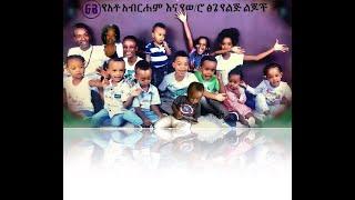 G&B Ministry ገዳዮችን እና አስገዳዮችን ይቅር ያለ ቤተሰብ ክፍል 7 with Childrens P1