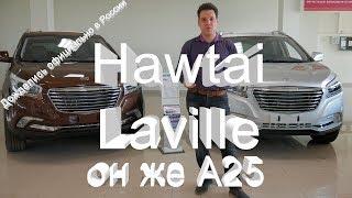 Hawtai Laville A25 Обзор Тест Драйв Долгожданный выход на Российский рынок