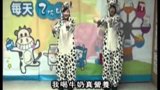 「我愛ㄋㄟㄋㄟ」牛奶操影片