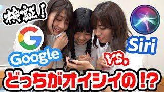 「OKグーグル」の掛け声でなんでも調べてくれるGoogle音声検索。最近のAppleのOSには標準装備の音声アシスタント・Siri。どっちも優秀とはいえ、腹...