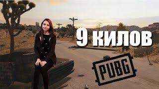 SMORODINOVA ТАЩИТ В PUBG ТОП 4 И 9 (10) КИЛЛОВ