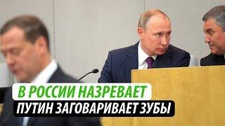 В России назревает. Путин заговаривает зубы