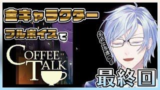 【最終回】男性VTuberのCoffee Talk【#ゲーミング七瀬タク】