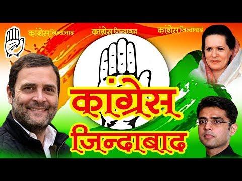 कांग्रेस जिंदाबाद - Rajsthani dj congres song 2018 - ऐसा सांग पहले देखा न होगा पहले