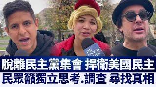 脫離民主黨運動集會 籲獨立思考尋找真相|@新唐人亞太電視台NTDAPTV |20201118 - YouTube