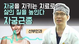 [닥터스]자궁을 지키는 치료로 삶의 질을 높인다 자궁근…