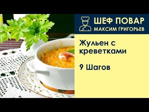 Жульен с креветками . Рецепт от шеф повара Максима Григорьева