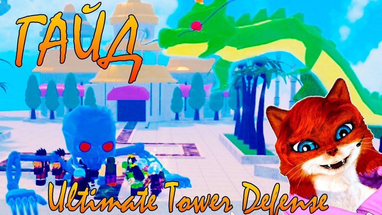 КАК ПРОЙТИ В ОДИНОЧКУ ХАРД Ultimate Tower Defense NEW UNIT РОБЛОКС | ультимейт товер дефенс Roblox