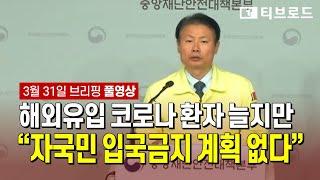 """[풀영상] """"우리 국민 입국금지 안 해"""" 중앙재난안전대…"""