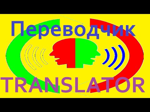 Переводчик TRANSLATOR + Speech Recognition + Text To Speech Android App Inventor AI2 Accelerometer