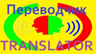Переводчик TRANSLATOR + Speech Recognition + Text To Speech Android App Inventor AI2 Accelerometer(Переводчик TRANSLATOR + Speech Recognition + Text To Speech Android App Inventor AI2 Accelerometer. 1). Перевод между, более чем 40 языков. 2)., 2015-06-05T17:50:44.000Z)