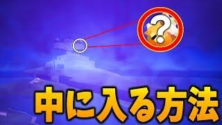 【フォートナイト】空中にある巨大な戦艦に乗り込む方法!!?