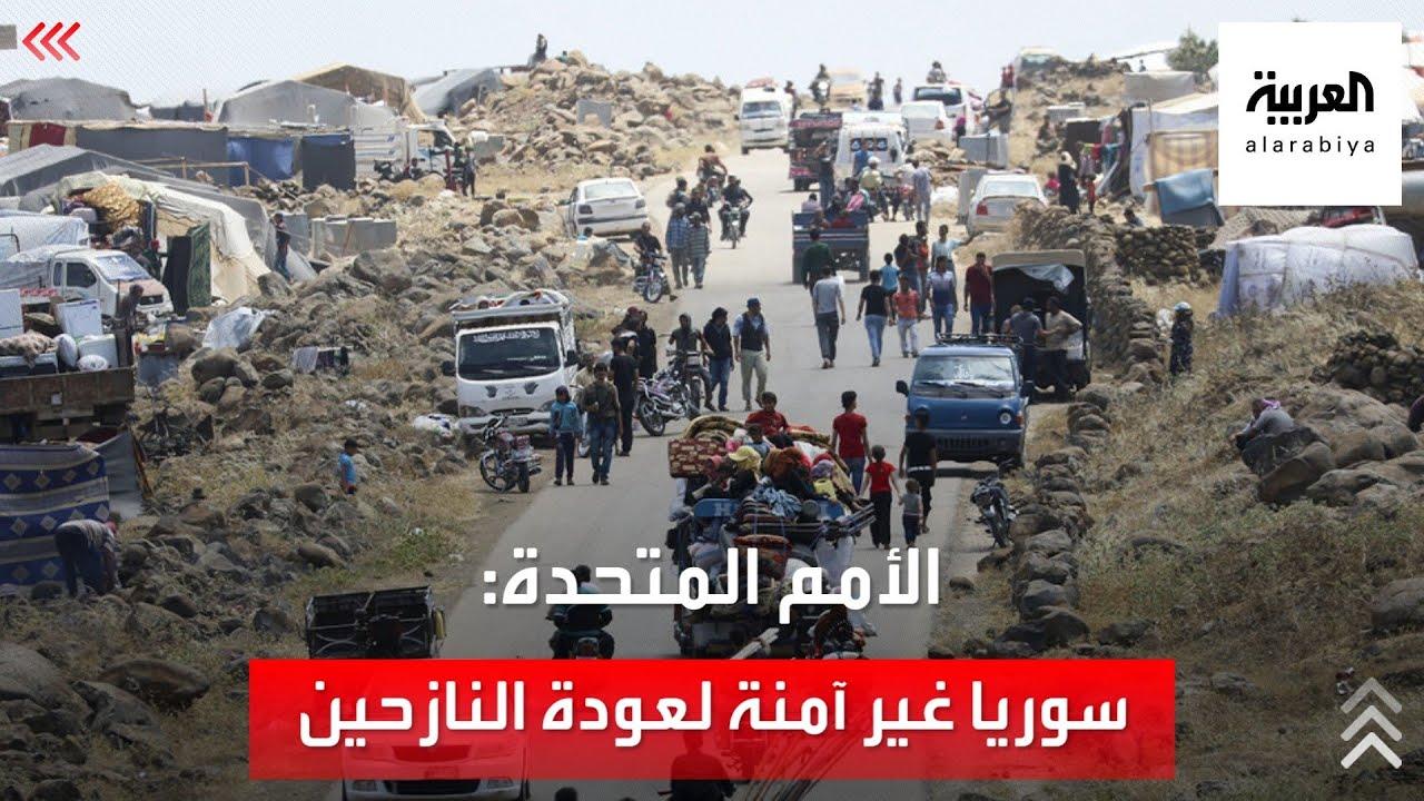 الأمم المتحدة: سوريا ما زالت غير آمنة لعودة اللاجئين  - 22:54-2021 / 9 / 14