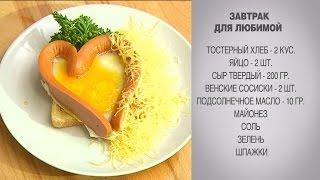 Завтрак / Для любимого / Для любимой / Яичница для любимой