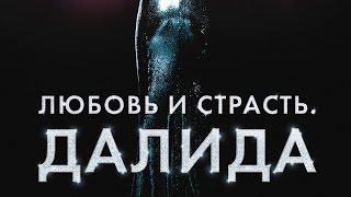 «Любовь и страсть. Далида» — фильм в СИНЕМА ПАРК